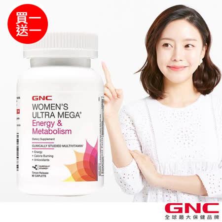 【GNC 健安喜】 勁能優卓美佳食品錠