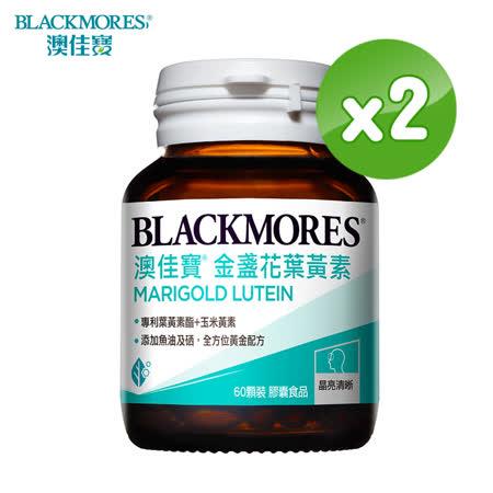 澳佳寶Blackmores  晶采金盞花葉黃素2瓶