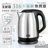 【大家源】 2.0L 316不鏽鋼快煮壺 TCY-262001