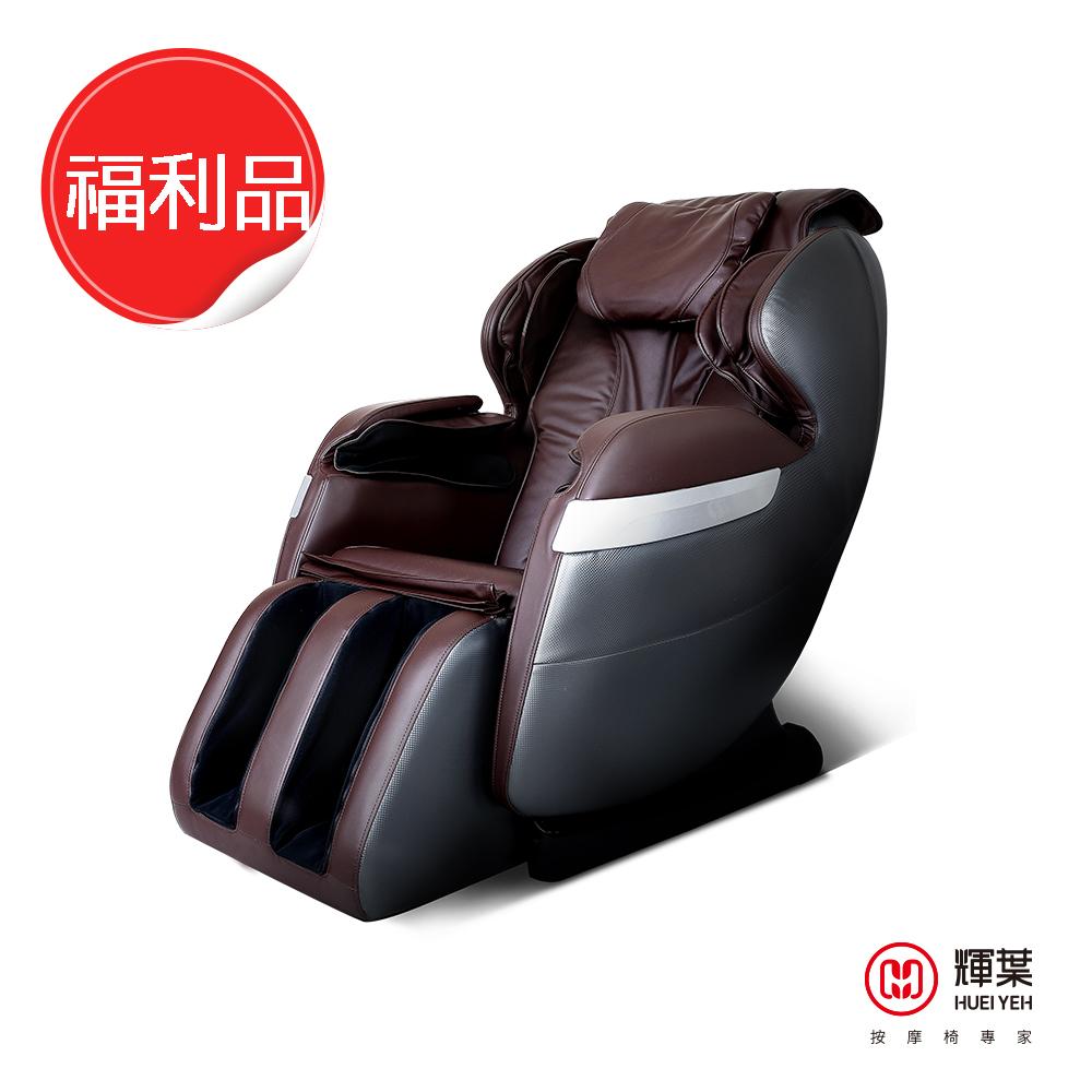 (福利品) 輝葉 商務艙零重力按摩椅HY-7078