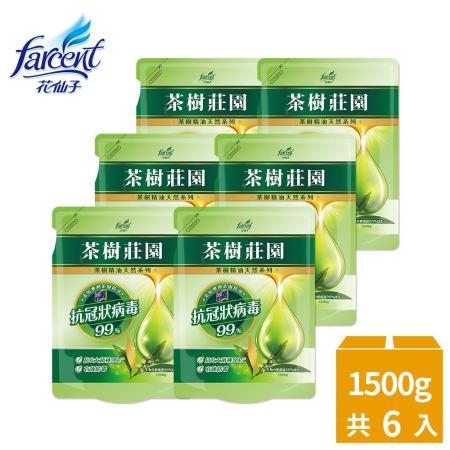 茶樹莊園 抗菌洗衣精補充包箱購