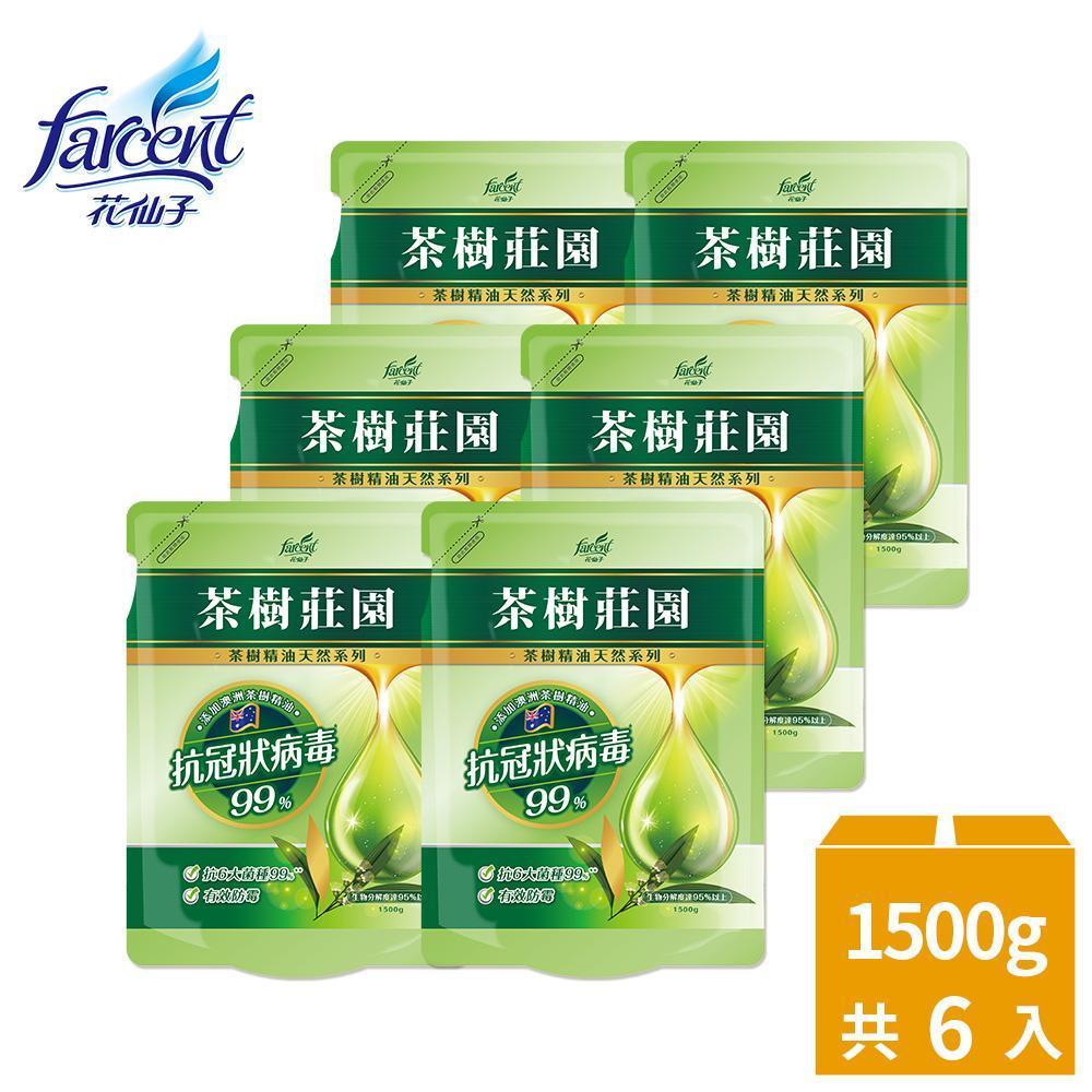 【茶樹莊園】茶樹天然濃縮抗菌洗衣精補充包 1500g(6入/箱~箱購)