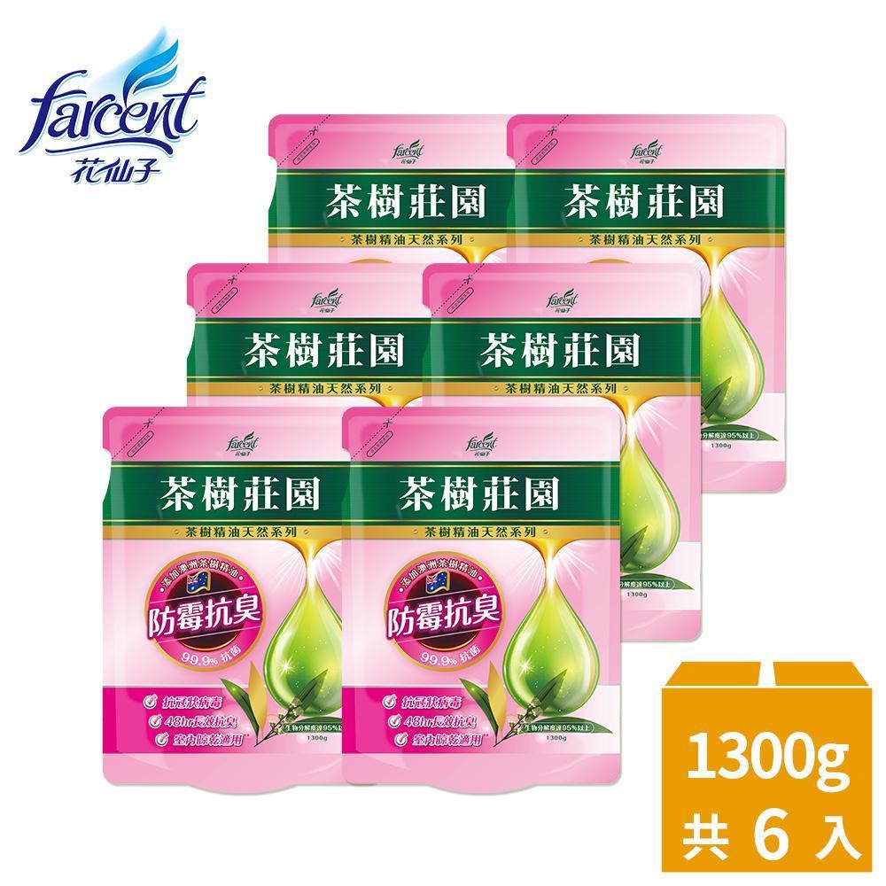 【茶樹莊園】茶樹天然濃縮消臭洗衣精補充包 1300g(6入/箱~箱購)
