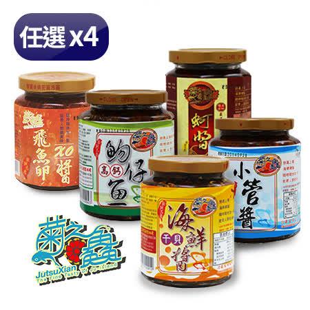 菊之鱻 海鮮XO醬任選4瓶