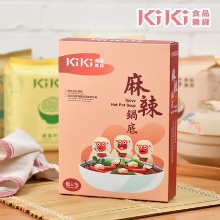 KiKi食品雜貨 麻辣鍋底X5盒
