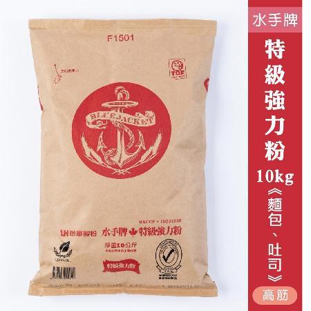 聯華麵粉 水手牌特級強力粉10Kg