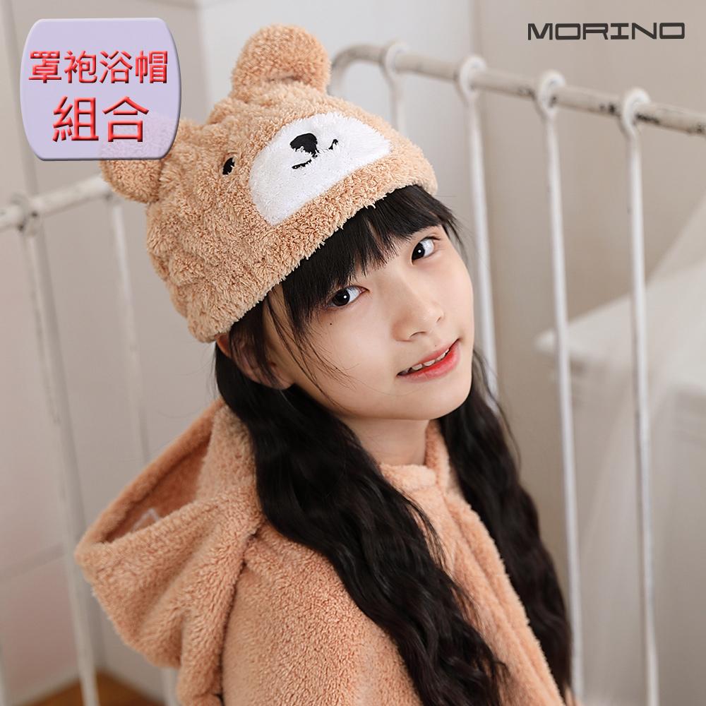 【MORINO摩力諾】超細纖維動物造型速乾兒童罩袍浴帽組合(小熊)