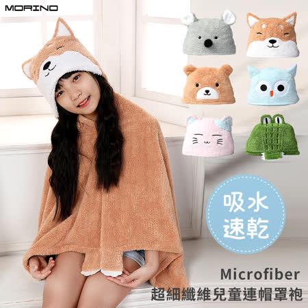 MORINO摩力諾 動物造型兒童連帽罩袍