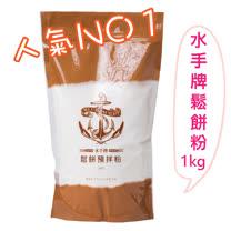 【聯華製粉】<BR>水手牌鬆餅粉 1kg