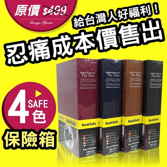 【守護者保險箱】仿真書本造型 四色可選 字典型 保險箱 保險櫃 保管箱 儲物箱 收納箱 單鑰匙款 BK