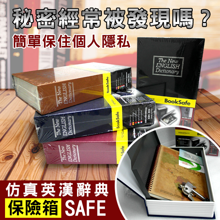 【守護者保險箱】四入組 仿真書本造型 字典型 保險箱 保險櫃 保管箱 儲物箱 收納箱 單鑰匙款 BK