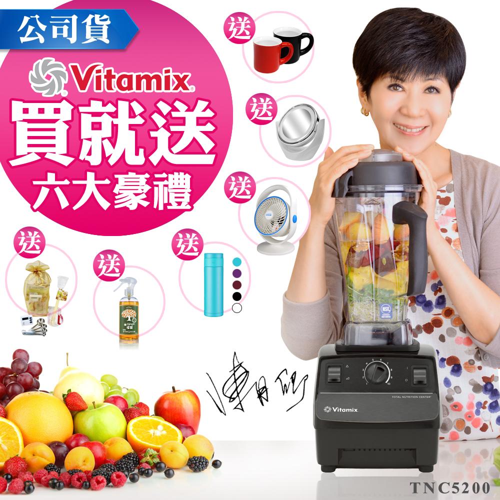 【Vita-Mix】全營養調理機精進型 (TNC5200)