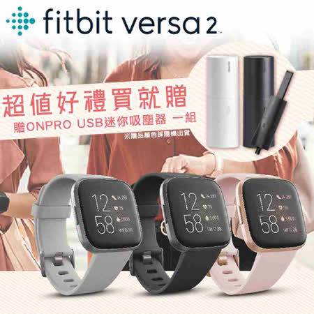 FITBIT VERSA 2 智能 運動手環 智慧手環