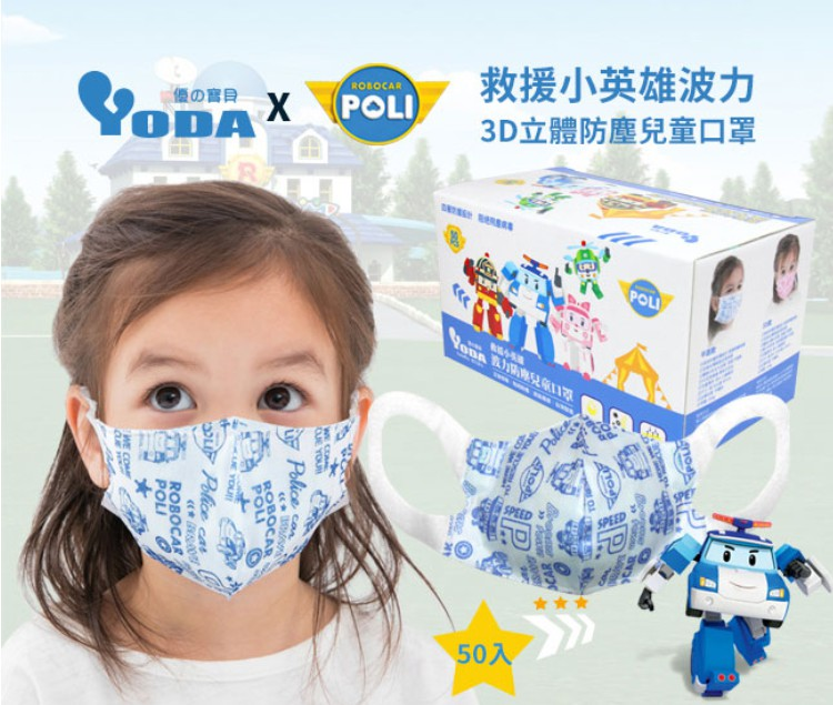 波力救援小英雄 兒童防塵口罩50入x3盒