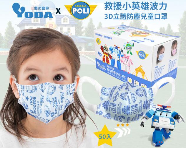 YoDa波力小英雄 防塵兒童口罩50入X3盒