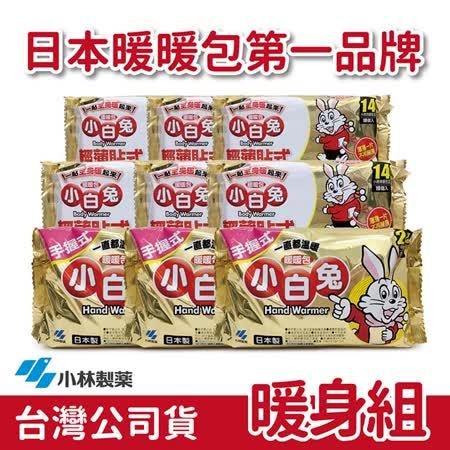 日本小白兔暖暖包 握式60入+貼式30入