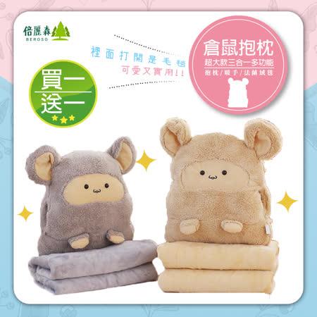 Beroso 多功能 保暖倉鼠抱枕毛毯