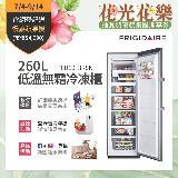 【預購】美國富及第Frigidaire 260L 低溫無霜冷凍櫃 FPFU10F3RSN