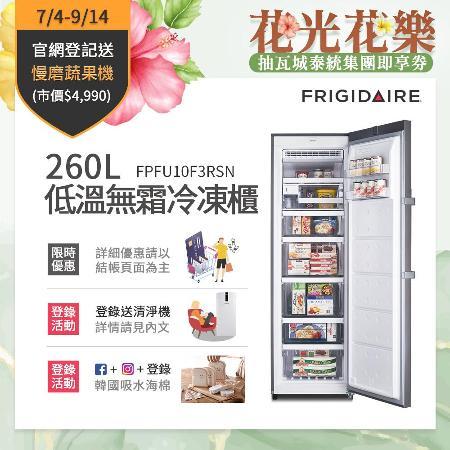 富及第 Frigidaire 260L  冷凍櫃 FPFU10F3RSN