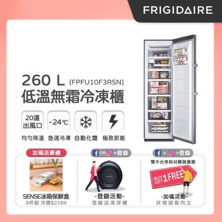 富及第Frigidaire 260L 冷凍櫃 FPFU10F3RSN
