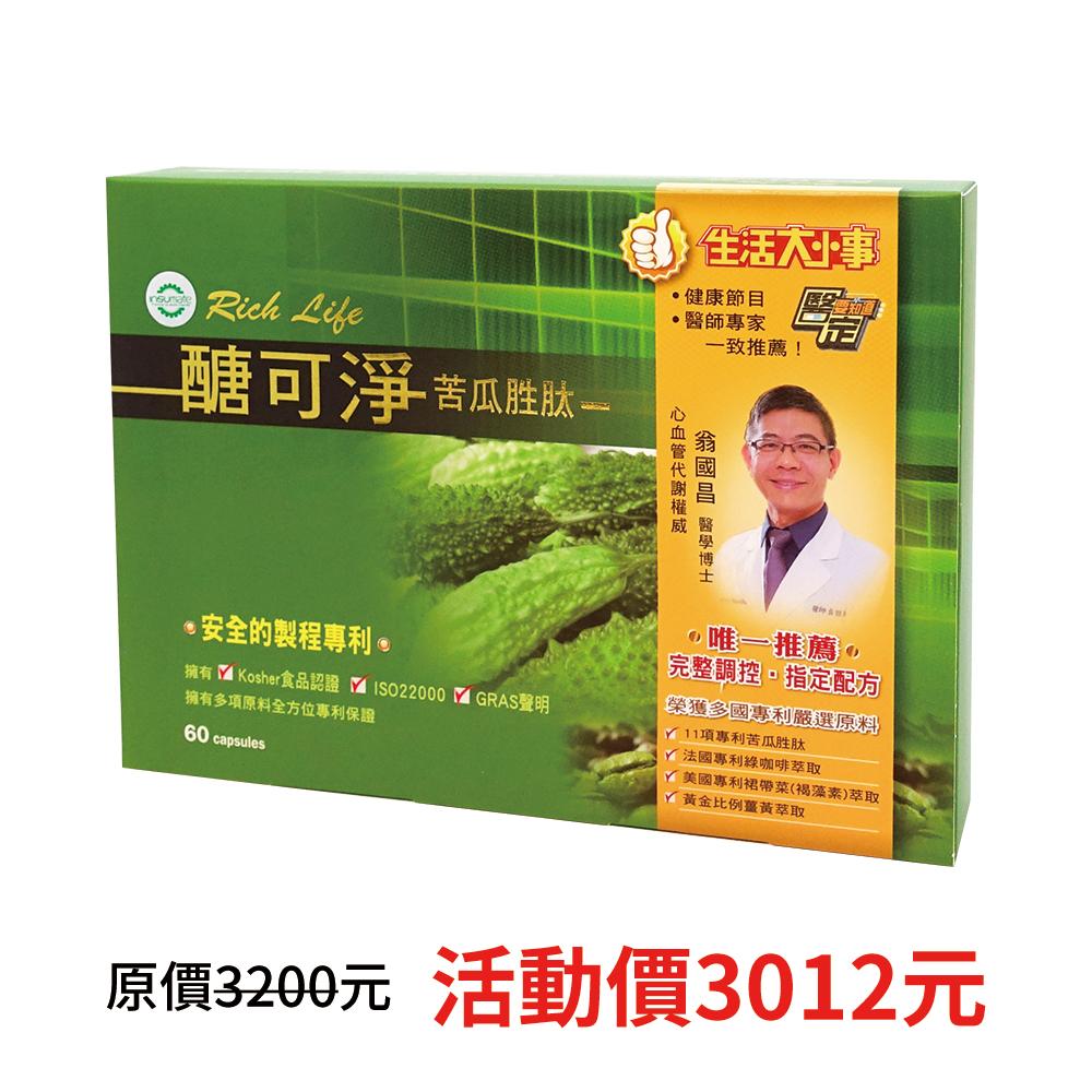 醣可淨-BMEP專利定序苦瓜胜肽(60入)