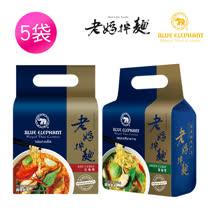 【老媽拌麵x藍象系列】任選5袋  泰式綠咖哩/泰式紅咖哩