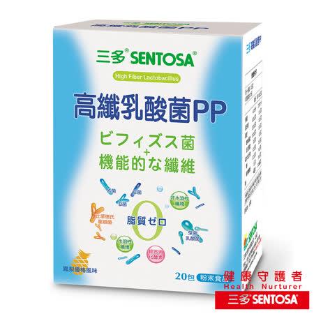 【三多】高纖乳酸菌PP粉末食品3(20包/盒)