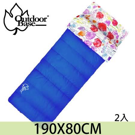 【Outdoorbase】 草原藍印花睡袋