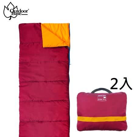 Outdoorbase探索 信封型保暖睡袋2入