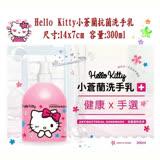 (3瓶1組) Hello Kitty小蒼蘭抗菌洗手乳(300ml / 瓶) 凱蒂貓洗手乳 溫和抗菌 去污淨味 呵護雙手