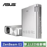 [雙11限定] 華碩 ASUS ZenBeam E1 掌上式行動電源LED投影機