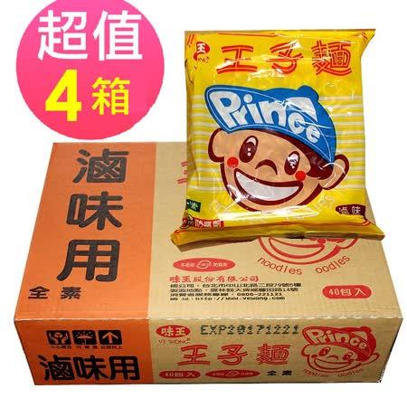 王子麵無醬料 40包*4箱
