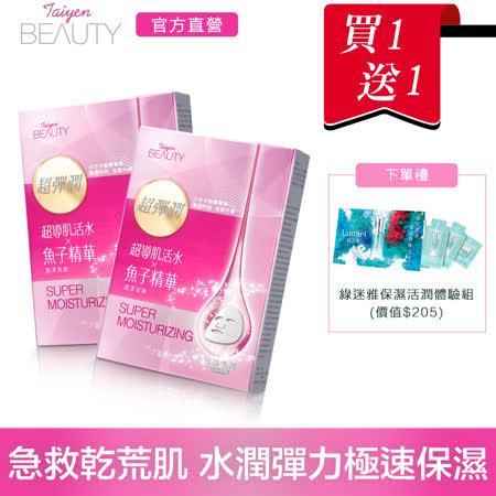 台鹽生技Taiyen Beauty 黃金魚子潤澤面膜