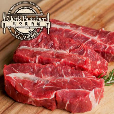 約克街肉鋪 頂級澳洲草飼牛板腱牛排