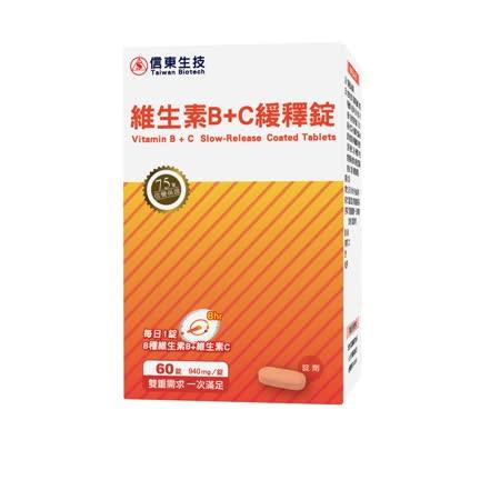 【信東生技】雙11限定 維生素B+C緩釋錠 (60錠/盒) 即期品有效日期:2020.05.23