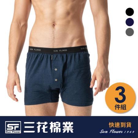 【Sun Flower三花】 (3件組)針織平口褲