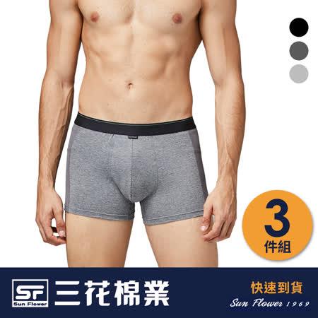 Sun Flower三花 彈性貼身平口褲(3件組)