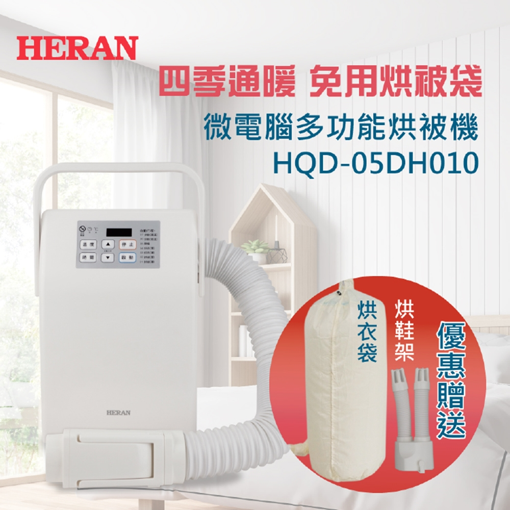 【HERAN 禾聯】微電腦多功能烘被機 HQD-05DH010