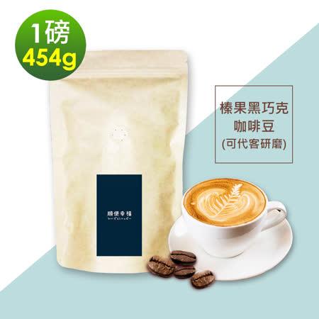 i3KOOS 榛果黑巧咖啡豆1袋