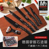 德國麥飯石塗層<br/>不鏽鋼6件刀具組