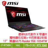 【再殺】MSI GE75 Raider 9SE-1054TW 微星窄邊框電競筆電/i7-9750H/RTX2060 6G/16G/1TB+512GB PCIe/17.3吋FHD 240Hz/W10-P