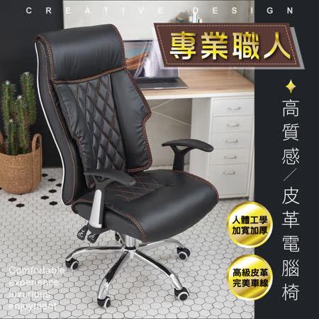 立體時尚菱格紋 柔軟高背皮革電腦辦公椅