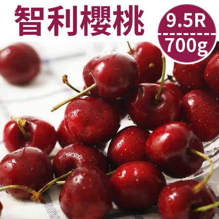 9.5Row 智利櫻桃700g禮盒