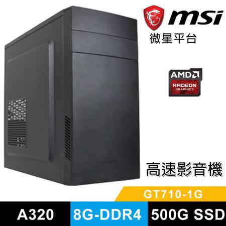 微星AMD四核A8  獨顯高速電腦