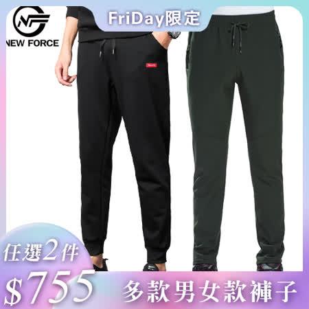 NEW FORCE 男女精選 戶外運動休閒褲款任選2入