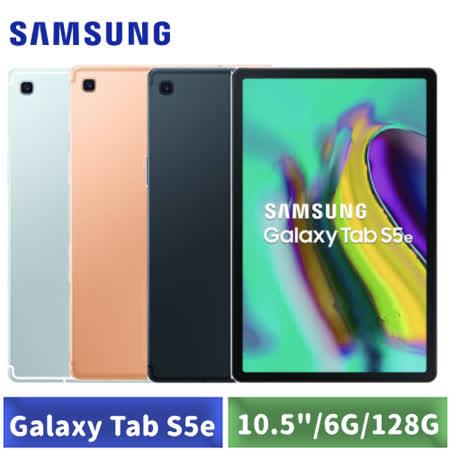 三星Galaxy Tab S5e  10.5吋 T720 WiFi版平板電腦