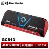 圓剛 GC513 LGP2 PLUS 4K實況擷取盒