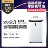 美國富及第Frigidaire 20L省電型除濕機 微電腦感溫適濕 FDH-2011K (福利品)