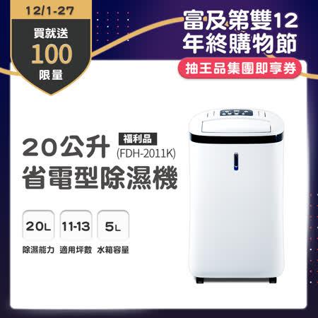 20L省電型除濕機  微電腦感溫適濕(福利品)