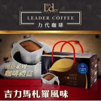雙11限定 Leader 力代咖啡 濾掛式咖啡禮盒 / 吉利馬扎羅AA 11g*30入*盒 送老師傅手工含果肉冬瓜茶磚乙塊(600公克)
